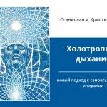kholotropnoe_dykhanie