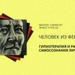 chelovek_iz_fevralya